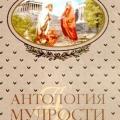 Что такое антология?