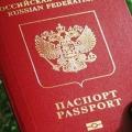 Где и как оформить загранпаспорт