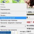Как перевести сайт на русский?