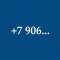 Какой оператор 906?
