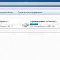 Windows 7: как скрыть диск?