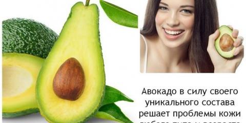 Авокадо для кожи, как использовать
