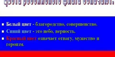 Что означают цвета российского флага?