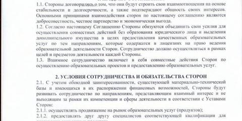 Договор о сотрудничестве: образец