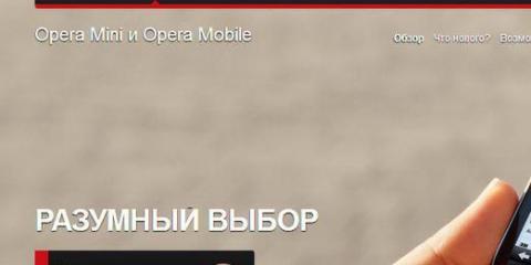 Где скачать оперу мини (opera mini)?