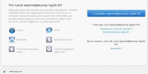 Где взять apple id?