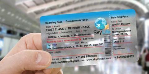 Как купить билет на самолет?