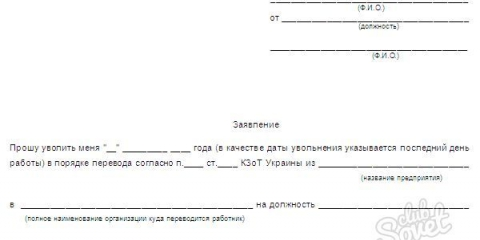 Как написать заявление на увольнение: образец
