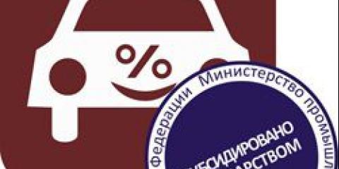 Российский автокредит – реалии и перспективы